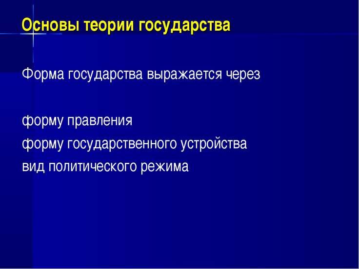 Основы теории государства Форма государства выражается через форму правления ...