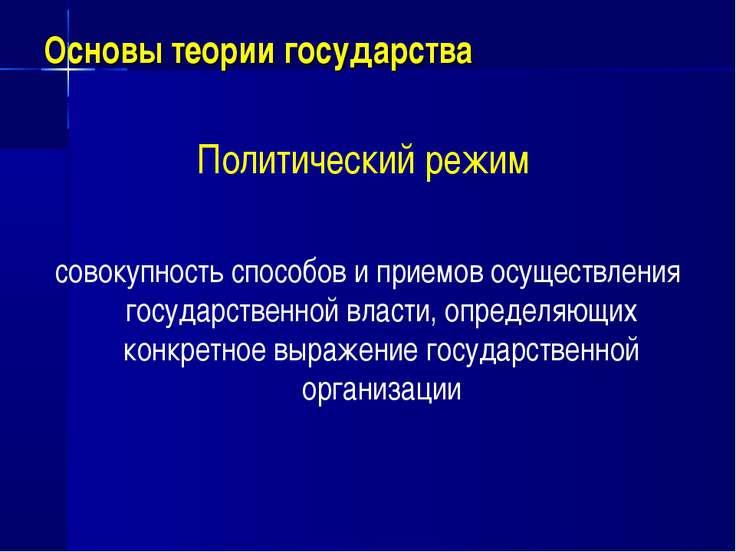 Основы теории государства Политический режим совокупность способов и приемов ...