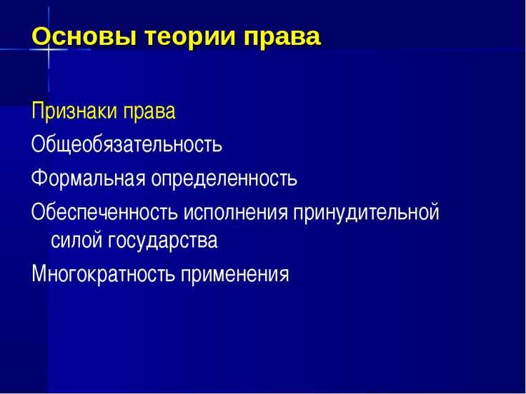 Основы теории права Признаки права Общеобязательность Формальная определеннос...