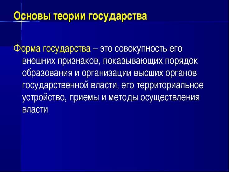 Основы теории государства Форма государства – это совокупность его внешних пр...