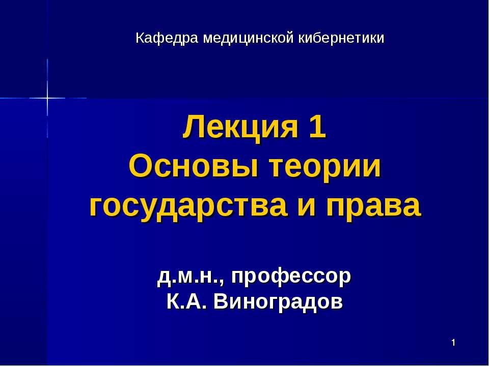 * Лекция 1 Основы теории государства и права д.м.н., профессор К.А. Виноградо...