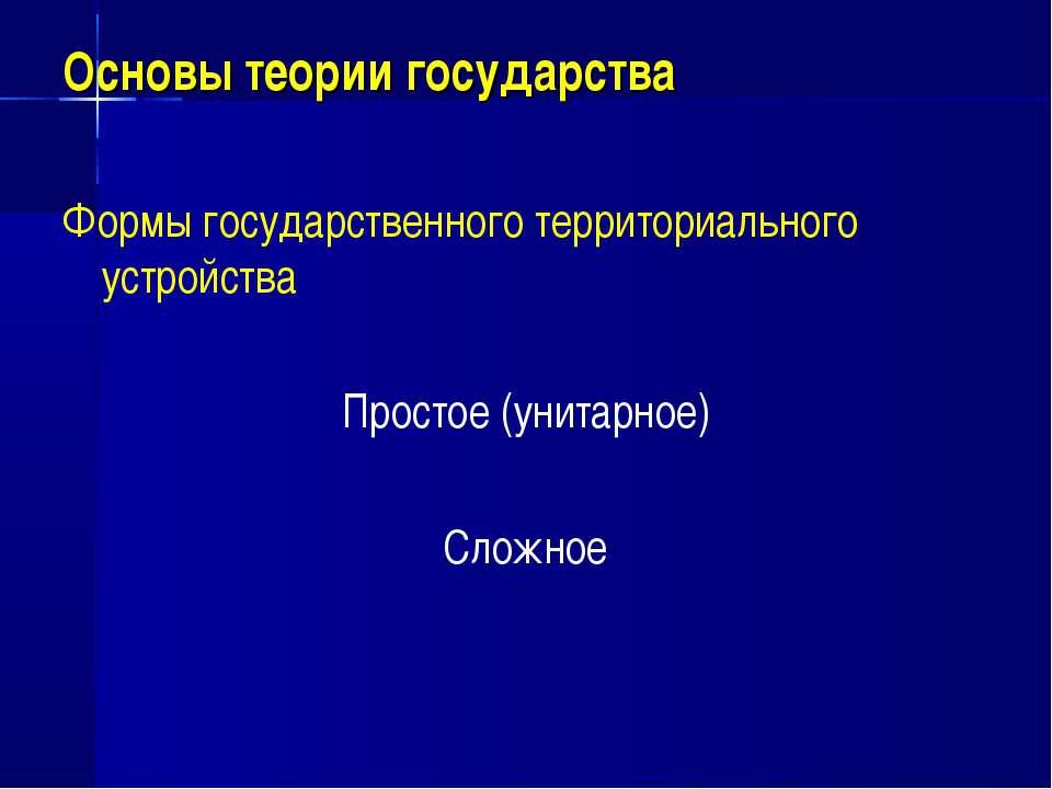 Основы теории государства Формы государственного территориального устройства ...