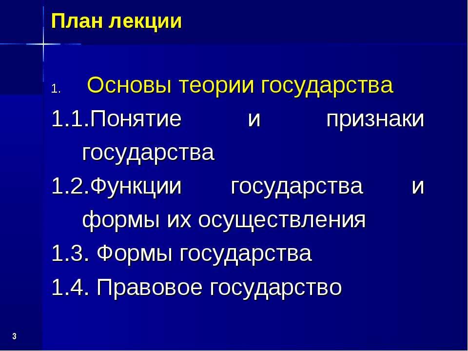 * План лекции Основы теории государства 1.1.Понятие и признаки государства 1....