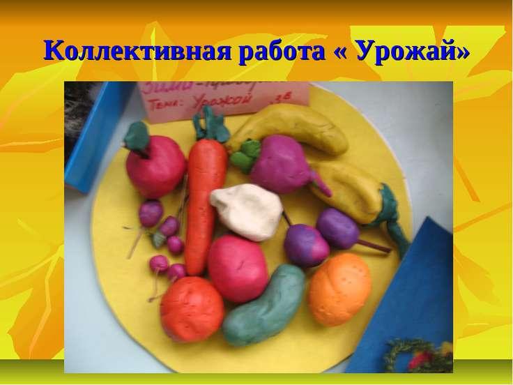 Коллективная работа « Урожай»