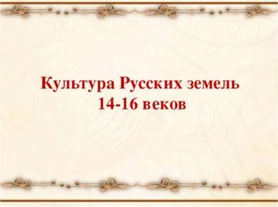 Культура Русских земель 14-16 веков
