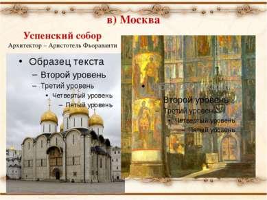 в) Москва Успенский собор Архитектор – Аристотель Фьораванти