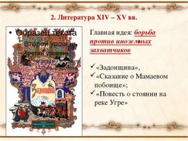 2. Литература XIV – XV вв. Главная идея: борьба против иноземных захватчиков ...