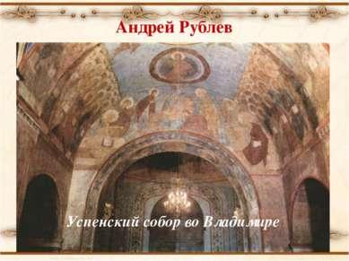Андрей Рублев Апостол Павел Троица Успенский собор во Владимире