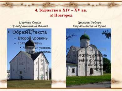 4. Зодчество в XIV – XV вв. а) Новгород Церковь Спаса Преображения на Ильине ...