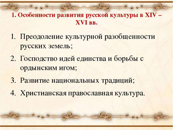1. Особенности развития русской культуры в XIV – XVI вв. Преодоление культурн...