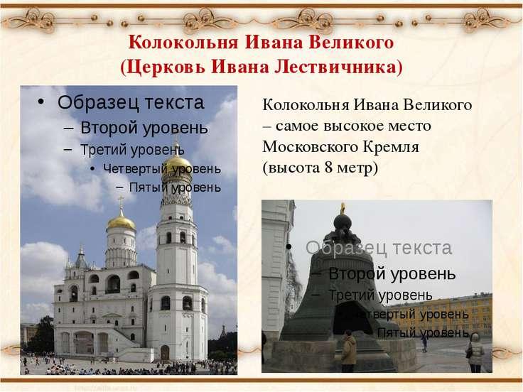 Колокольня Ивана Великого (Церковь Ивана Лествичника) Колокольня Ивана Велико...