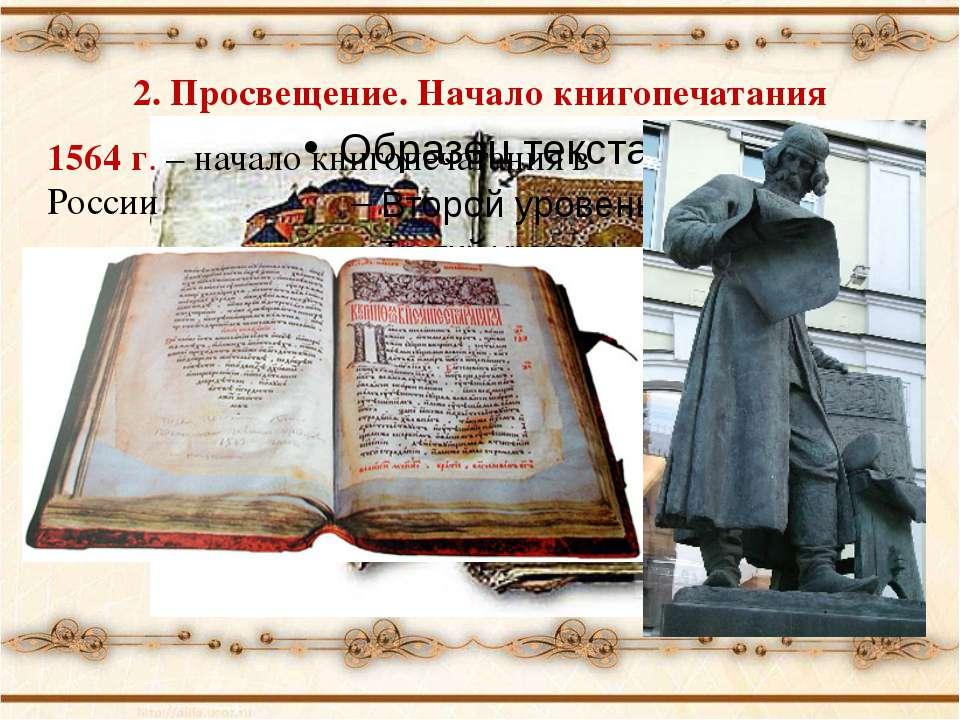 2. Просвещение. Начало книгопечатания 1564 г. – начало книгопечатания в России