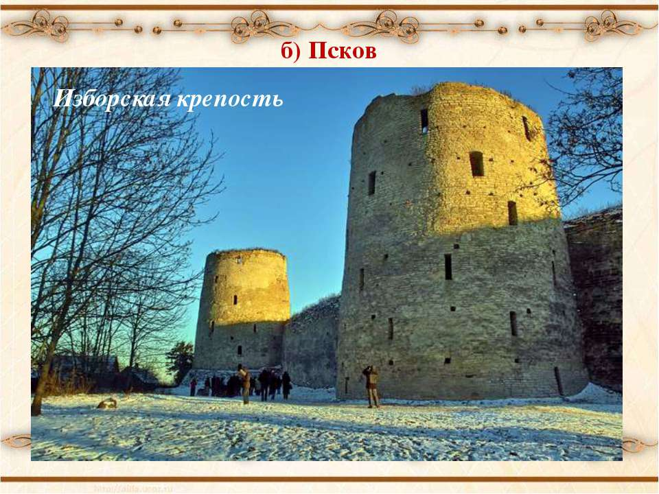 б) Псков Псковский Кремль Площадь кремля 3 га Высота башен до 35 м Толщина ст...