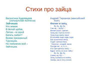 Стихи про зайца Валентина Кудрявцева (селькупская поэтесса) Зайчишка Кто зимо...