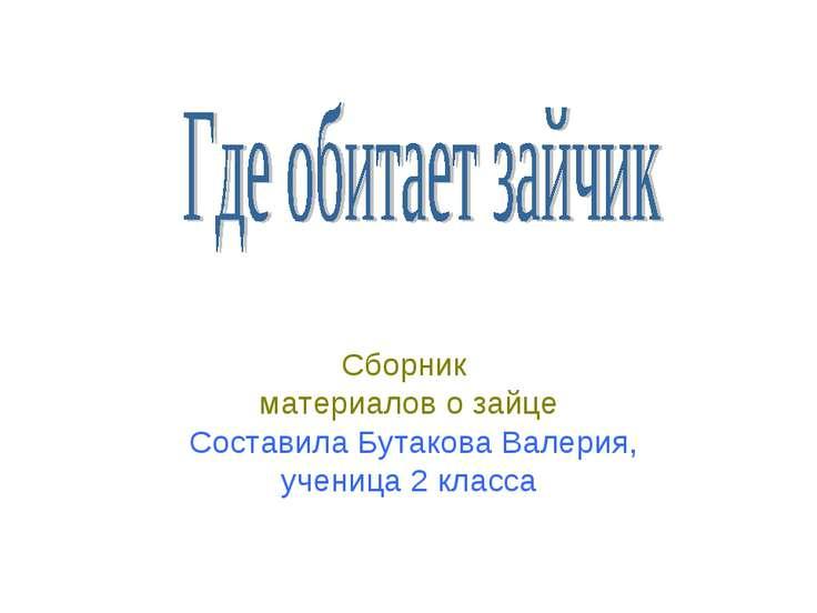 Сборник материалов о зайце Составила Бутакова Валерия, ученица 2 класса