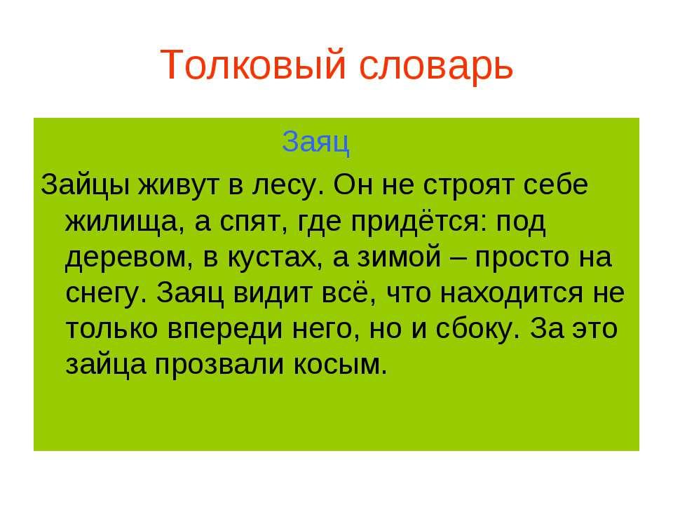 Толковый словарь Заяц Зайцы живут в лесу. Он не строят себе жилища, а спят, г...
