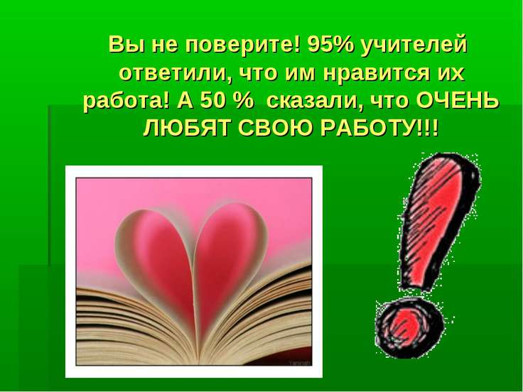 Вы не поверите! 95% учителей ответили, что им нравится их работа! А 50 % сказ...