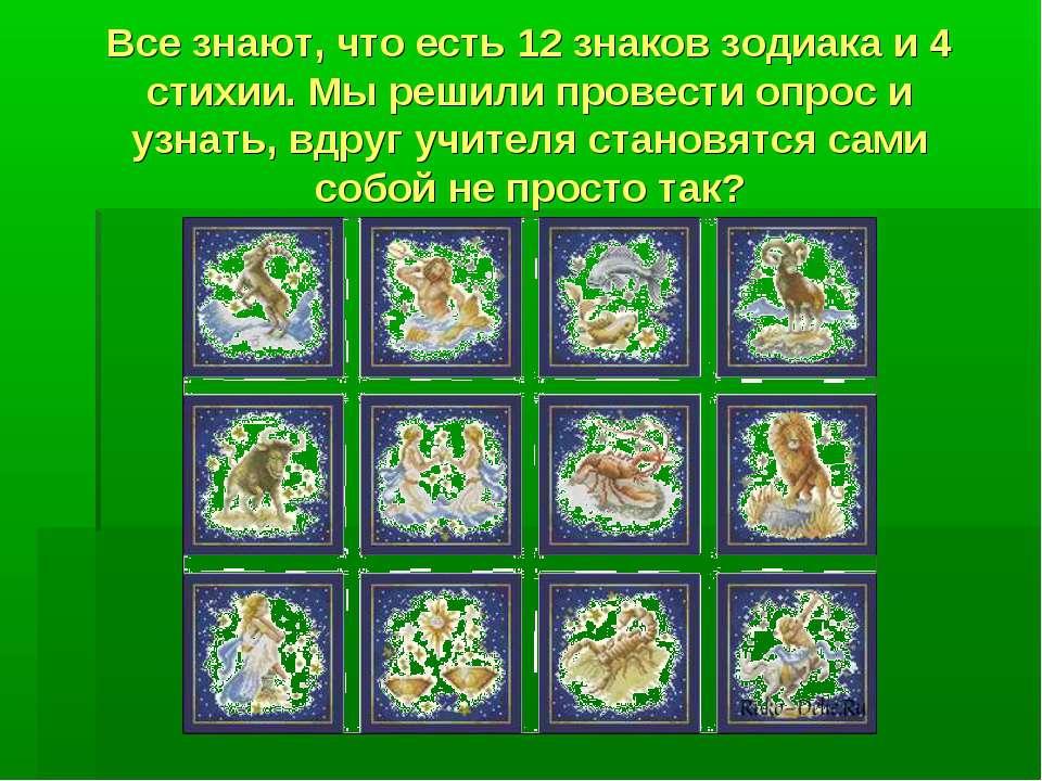 Все знают, что есть 12 знаков зодиака и 4 стихии. Мы решили провести опрос и ...