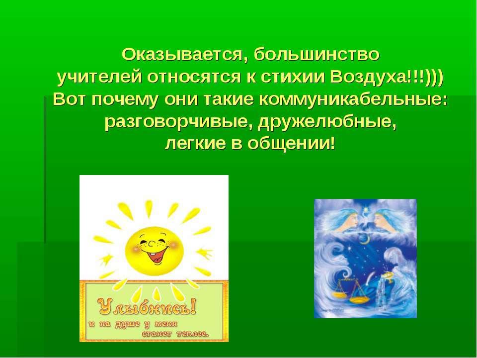 Оказывается, большинство учителей относятся к стихии Воздуха!!!))) Вот почему...