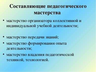 Составляющие педагогического мастерства мастерство организатора коллективной ...
