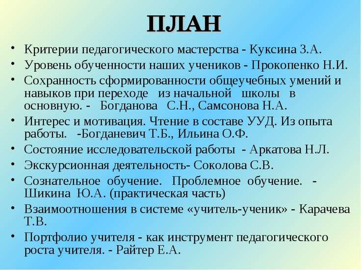 ПЛАН Критерии педагогического мастерства - Куксина З.А. Уровень обученности н...