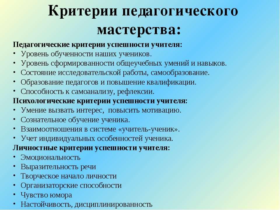 Критерии педагогического мастерства: Педагогические критерии успешности учите...
