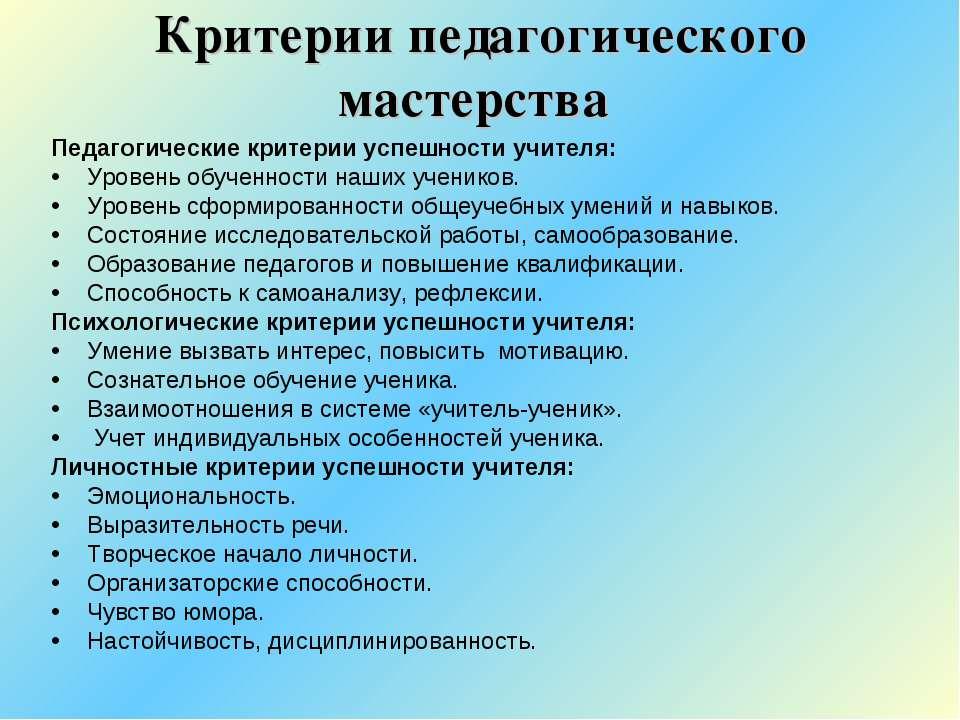 Критерии педагогического мастерства Педагогические критерии успешности учител...
