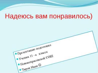 Надеюсь вам понравилось) Презентацию подготовил Ученик 11 –а класса Новонекра...