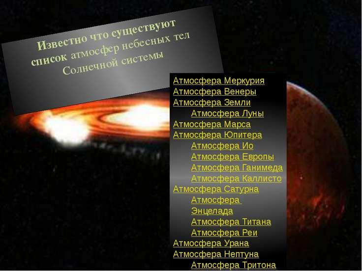 Известно что существуют списокатмосфер небесных тел Солнечной системы Атмосф...