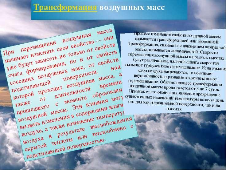 Трансформациявоздушных масс При перемещении воздушная масса начинает изменят...