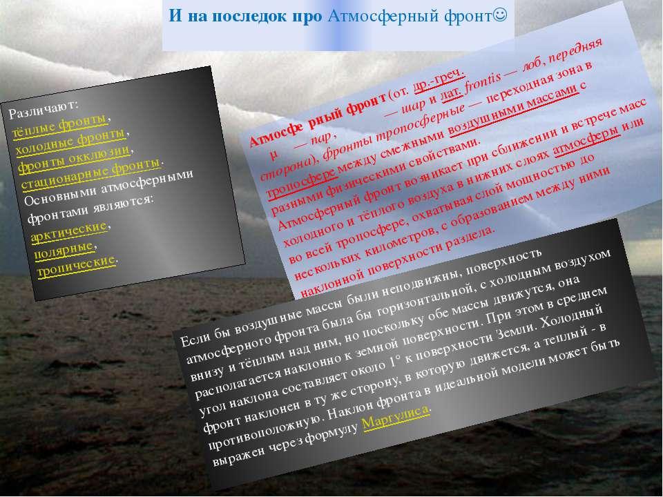 И на последок про Атмосферный фронт Атмосфе рный фронт(от.др.-греч.ατμός—...