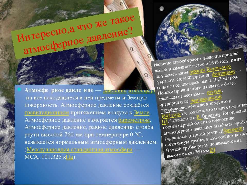 Атмосфе рное давле ние—давлениеатмосферына все находящиеся в ней предметы...
