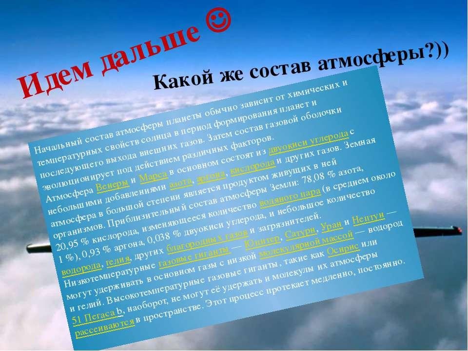 Идем дальше Какой же состав атмосферы?)) Начальный состав атмосферы планеты о...