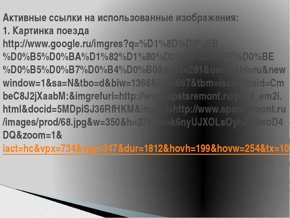 Активные ссылки на использованные изображения: 1. Картинка поезда http://www....