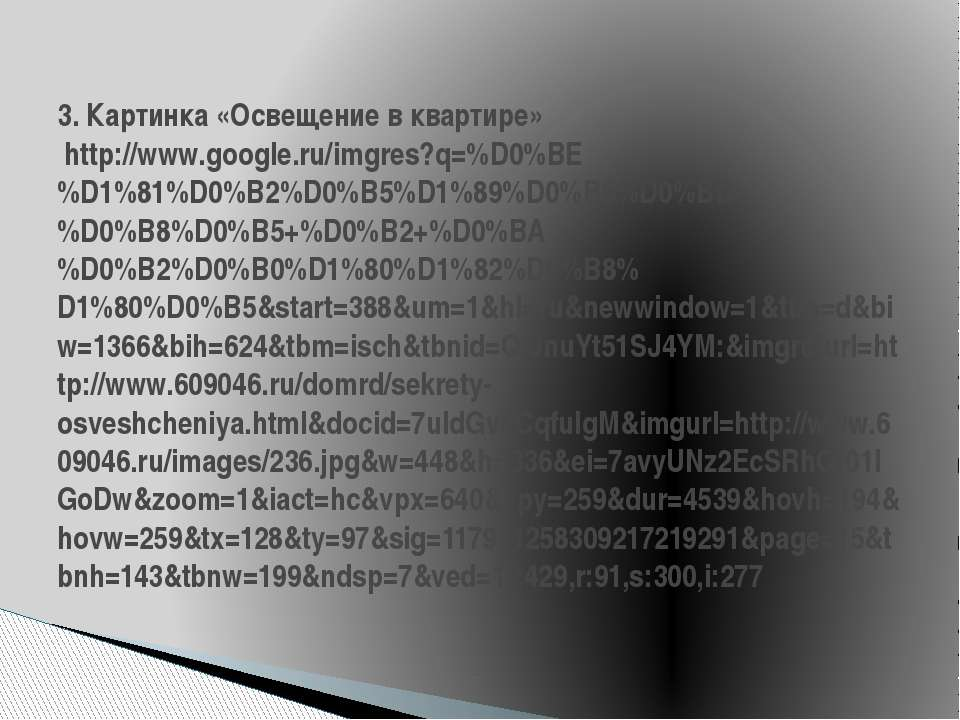 3. Картинка «Освещение в квартире» http://www.google.ru/imgres?q=%D0%BE%D1%81...