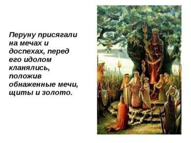 Перуну присягали на мечах и доспехах, перед его идолом кланялись, положив обн...