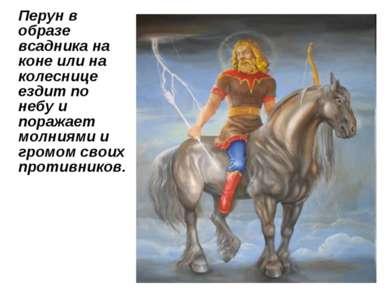 Перун в образе всадника на коне или на колеснице ездит по небу и поражает мол...