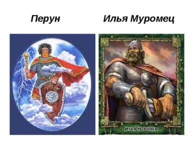 Перун Илья Муромец