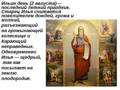 Ильин день (2 августа)— последний летний праздник. Старец Илья считается пове...