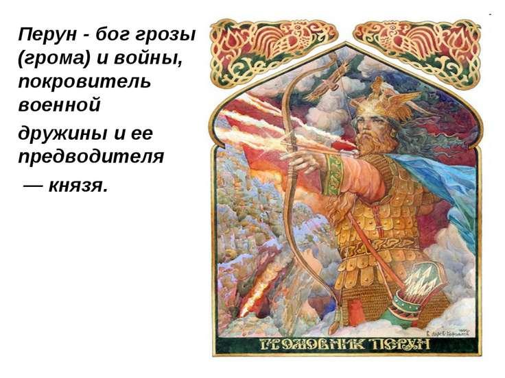 Перун - бог грозы (грома) и войны, покровитель военной дружины и ее предводит...
