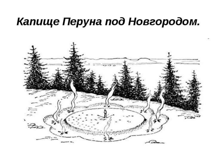 Капище Перуна под Новгородом.
