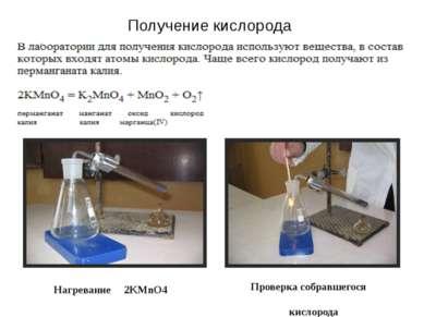 Получение кислорода  Нагревание 2KMnO4 Проверка собравшегося кислорода