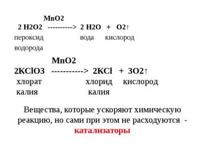 MnO2 2 Н2О2 ----------> 2 Н2О + О2↑ пероксид вода кислород водорода Вещества,...