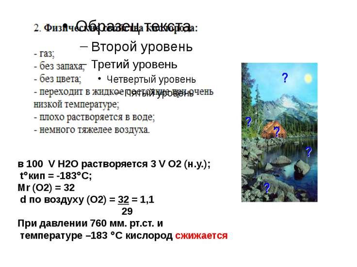 в 100 V H2O растворяется 3 V O2 (н.у.); t кип = -183 С; Мr (О2) = 32 d по воз...