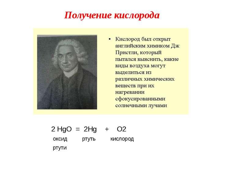 Получение кислорода 2 HgO = 2Hg + O2 оксид ртуть кислород ртути