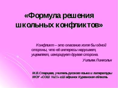 «Формула решения школьных конфликтов» М.В.Старцева, учитель русского языка и ...