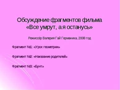 Обсуждение фрагментов фильма «Все умрут, а я останусь» Режиссёр Валерия Гай Г...