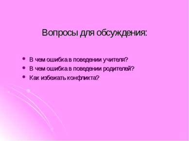 Вопросы для обсуждения: В чем ошибка в поведении учителя? В чем ошибка в пове...