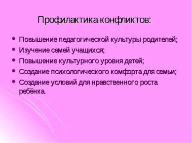 Профилактика конфликтов: Повышение педагогической культуры родителей; Изучени...