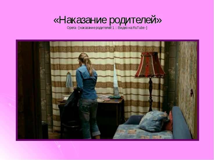 «Наказание родителей» Opera - [наказание родителей 1 :: Видео на RuTube -]
